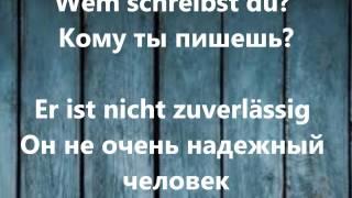Основные фразы.Немецкий разговорный.Аудио. А немцы говорят так...Урок 10