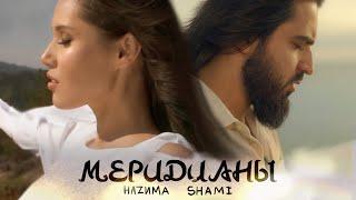 Смотреть клип Hazима Ft. Shami - Меридианы