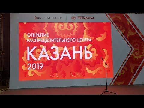 Открытие Распределительного Центра «Казань» для X5 Retail Group в Зеленодольске /11 ноября 2019 года