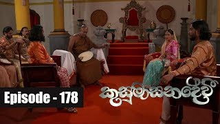Kusumasana Devi | Episode 178 28th February 2019 Thumbnail