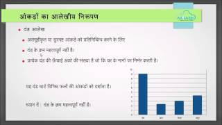 Statistics Hindi