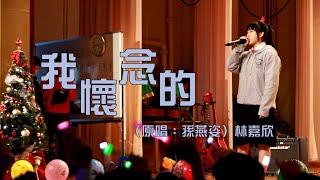 Publication Date: 2019-01-18 | Video Title: 歌唱比賽暨聖誕聯歡 2018 - 林嘉欣(我懷念的)