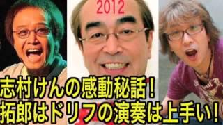 志村けんは、ドリフの付き人として新幹線で、 1分間で楽器を運ぶのが一...