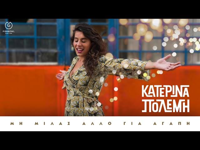 Katerina Polemi - Mi milas allo gia agapi (Dionysis Savvopoulos cover)   Official Audio Release