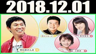 2018 12 01 MBSヤングタウン 土曜日 明石家さんま 村上ショージ 飯窪...
