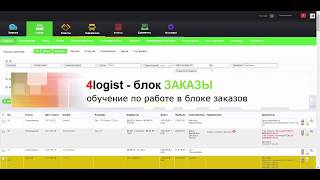 2. 4logist - блок Заказы. Видео урок по работе с заказами