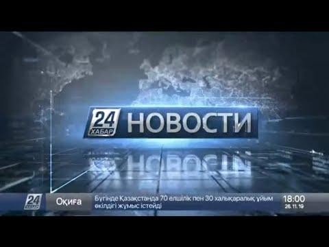 Выпуск новостей 18:00 от 26.11.2019