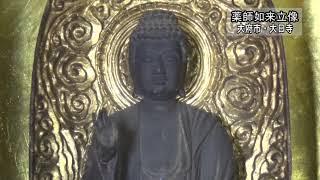 大府市・仏像シリーズ 大日寺