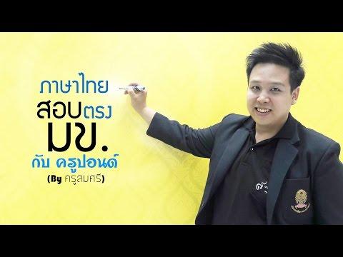 ภาษาไทย สอบตรง มข. กับ ครูปอนด์ ( By คุณครูสมศรี )