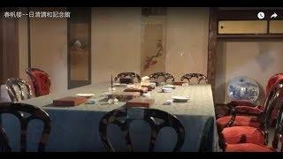 日清戦争に勝利した伊藤博文・陸奥宗光は、清朝の李鴻章と会見し、朝鮮...