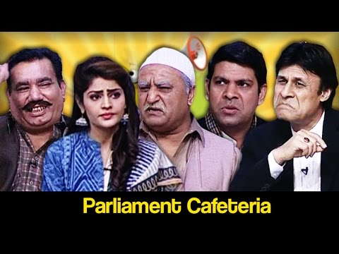 Khabardar Aftab Iqbal - 23 February 2017 - Parliament Cafteria - Express News