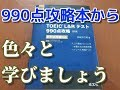 TOEIC L&R テスト 990点攻略 紹介動画