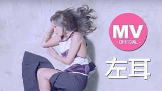 Repeat youtube video [Official MV] 黃美珍JANE-左耳