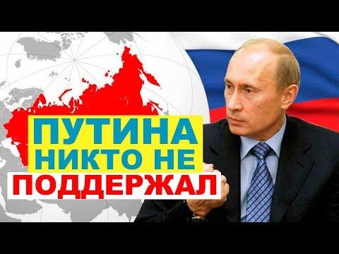 Путина никто не поддержал