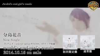 141015_分島花音_world's end,girl's rondo_MUSIC VIDEO試聴