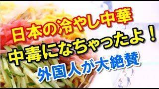 冷やし中華はじめましたで、おなじみの冷やし中華。その日本の明星食品...