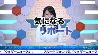 SOLiVE24 (SOLiVE モーニング) 2017-10-24 05:30:35〜 thumbnail