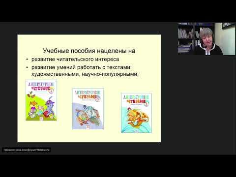 Вебинар «Развитие интереса к чтению, формирование навыков работы с текстом средствами ...»