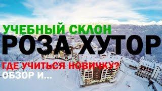 Учебная трасса для новичков, на горнолыжном курорте Роза Хутор.(, 2016-12-27T12:49:20.000Z)