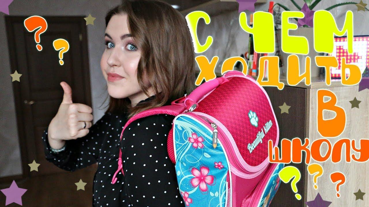 В интернет-магазине 5plusov. Ru вы можете купить рюкзаки, портфели и ранцы для девочек детские, школьные, подростковые и молодежные рюкзаки для девочек как в москве так и с доставкой по россии.