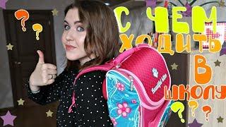 [ Как выбрать рюкзак? ] ЧАСТЬ 1 Начальная школа