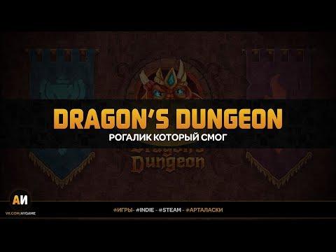 dragons игры про