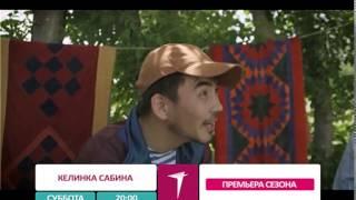 """ПРЕМЬЕРА! Фильм """"Келинка Сабина"""" 21 марта в 20:00 на Седьмом!"""
