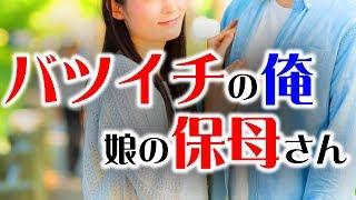 【馴れ初め 嫁】バツイチが娘の保母さんと出会い結婚できた話【恋愛経験】