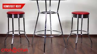 """Комплект Roxy стол барный и 2 стула. Обзор """"Стол и Стул"""". Интернет магазин мебели stol-i-stul.com.ua"""