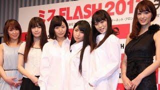 ミスFLASH2012登場!「ミスFLASH2013」発表会見 稲生美紀 動画 6