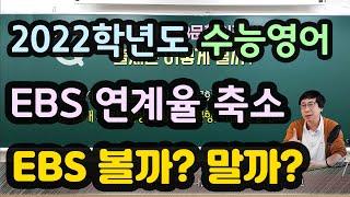 2022학년도 수능영어 | EBS 연계율 축소 |  E…