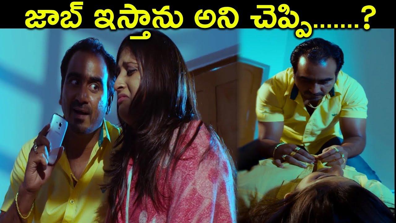 Download జాబ్ ఇస్తాను అని చెప్పి.......?   Telugu Latest Movie Scene   Movie Time Cinema