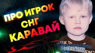 ЗНАЙ НАШИХ - KARAVAY | ТОП ИГРОК ФОРТНАЙТ