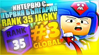 Jacky Rank 35! Duo Showdown игри с Deqn! Brawl Stars