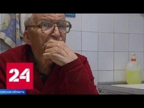 Смотреть Мошенники в квартирах пенсионеров: как уберечься от самозванцев - Россия 24 онлайн
