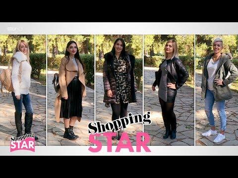 "Shopping Star - 12.2.2018 - "" Σύγχρονη με lingerie """