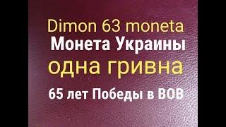 """Обзор монеты Украины  1 гривна """"65 лет Победы в Великой Отечественной войне !!!"""