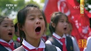 《中国影像方志》 第394集 浙江永康篇| CCTV科教