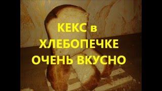 Печем в хлебопечке: кекс цитрусовый.