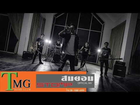 สมยอม STOMP TMG OFFICIAL MV