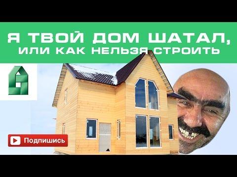 КОСЯКИ НА СТРОЙКЕ! Строительство каркасного дома ошибки при строительстве косяки ПМЖ дом !