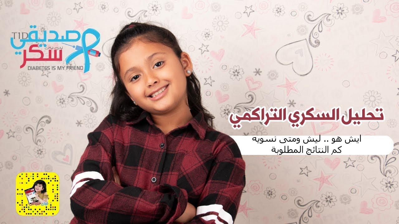 نجوم صغار ليان فياض سفيرة السكري مع ياسر القحطاني Youtube