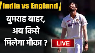 India vs England : Who Will replace Jasprit Bumrah in 4th Test against England?| वनइंडिया हिंदी