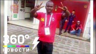 Болельщик из Конго, потерявший документы во время ЧМ-2018, осел под Тулой