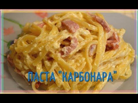 Что приготовить на ужин? Вкуснейшее блюдо для семейного ужина. Паста карбонара. Паста рецепт.
