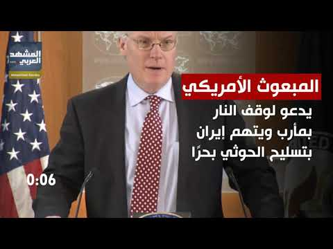 مطلب أمريكي بوقف النار في مأرب.. نشرة الأربعاء (فيديوجراف)