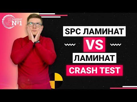 НЕ Покупай Ламинат Не Посмотрев это Видео ! SPC-ламинат VS ламинат | Crash Test