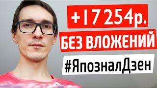 Кейс, как заработать в интернете 17 254р. без вложений. Яндекс Дзен заработок доступен всем?