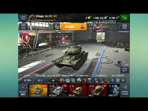 Исследование танка Т-54 с нуля/Исследую танк 9 лвл Т-54  в WoTBlitz.