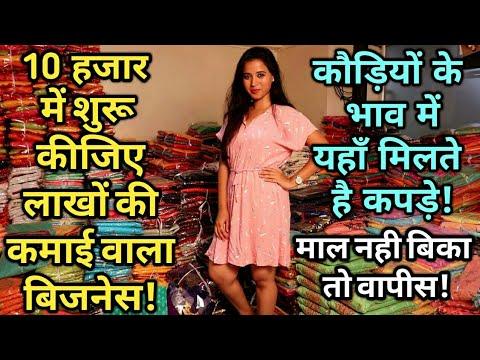 सिर्फ 10 हजार में शुरू कीजिए बिजनेस।surat dress wholesale market with price